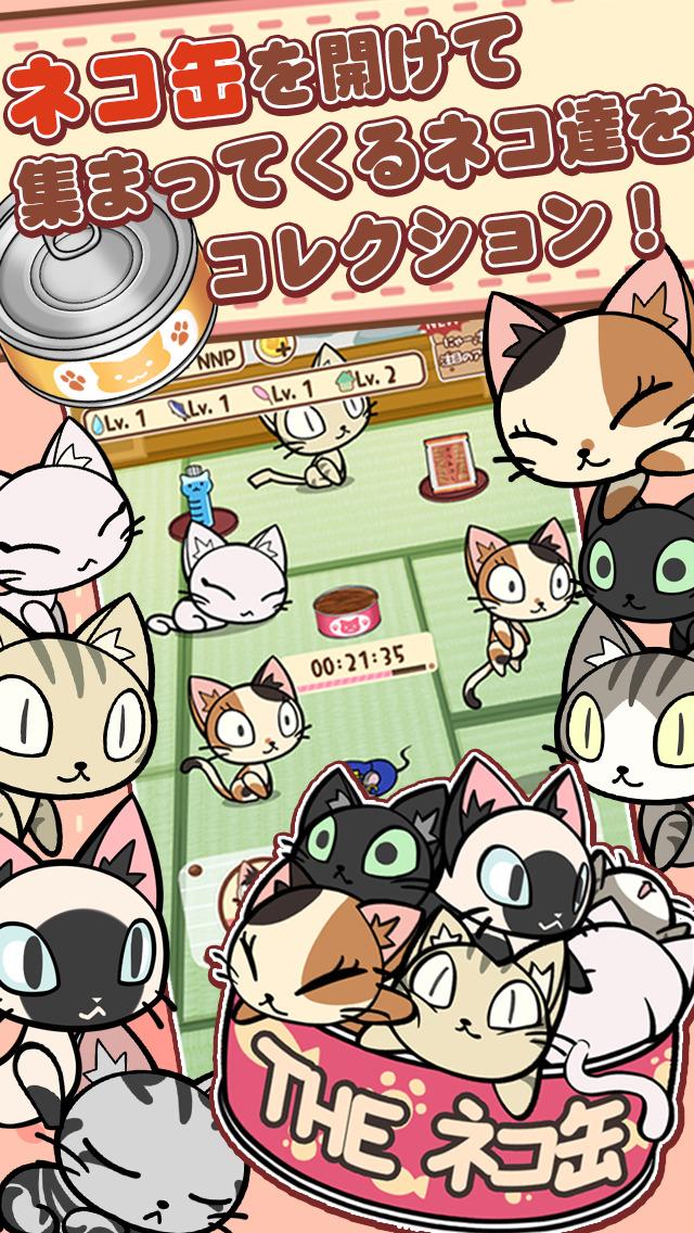 THE ネコ缶のスクリーンショット_1