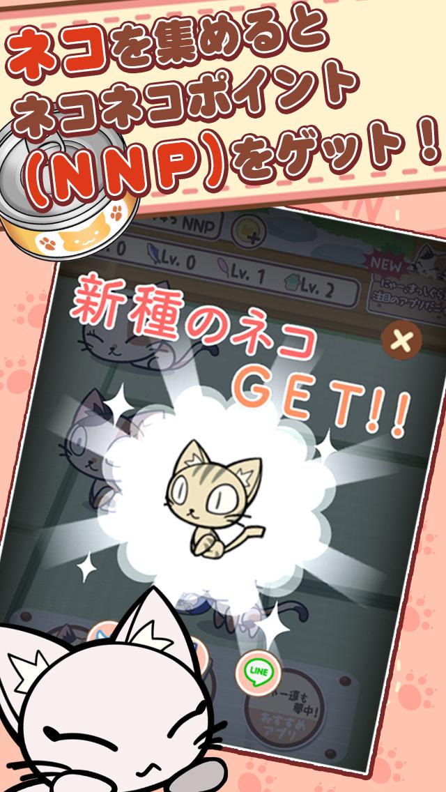 THE ネコ缶のスクリーンショット_2