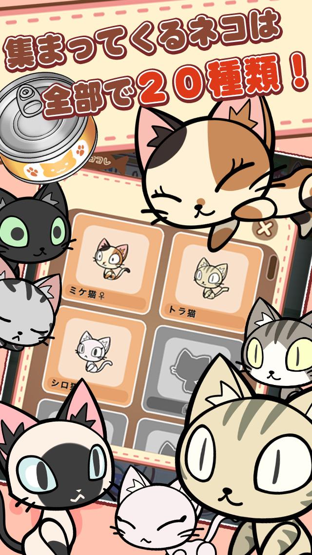 THE ネコ缶のスクリーンショット_4
