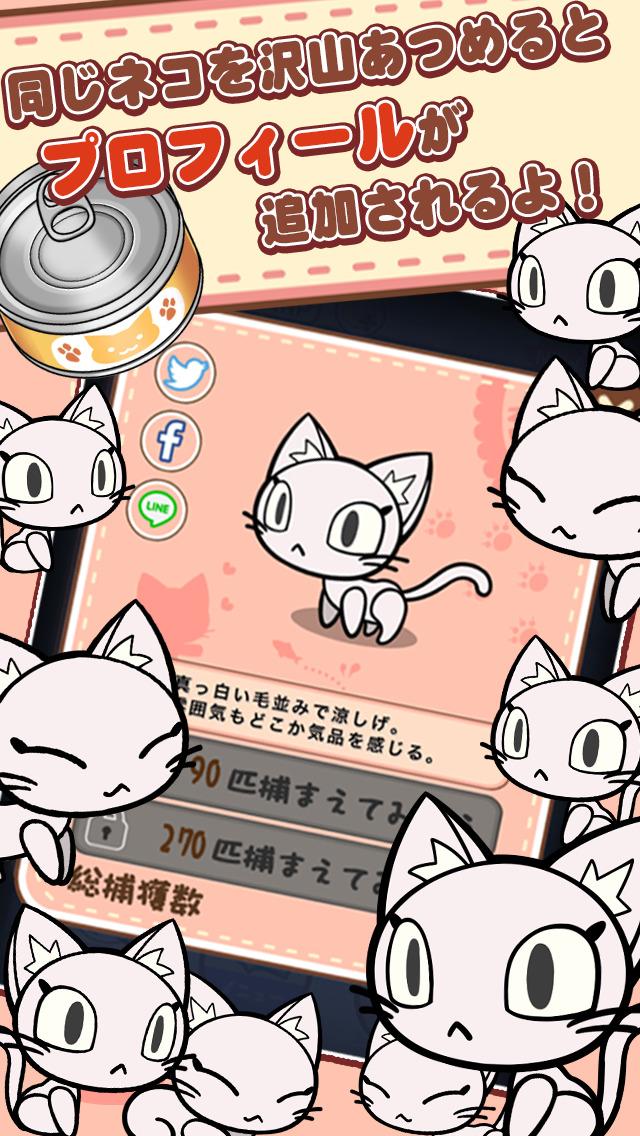 THE ネコ缶のスクリーンショット_5