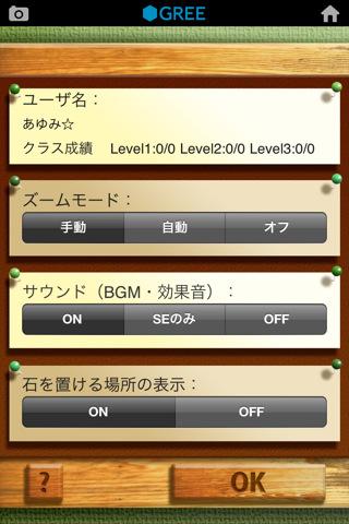 リバーシ by GREEのスクリーンショット_5