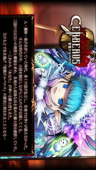 聖戦ケルベロス【カードゲーム】 by GREE(グリー)のスクリーンショット_1