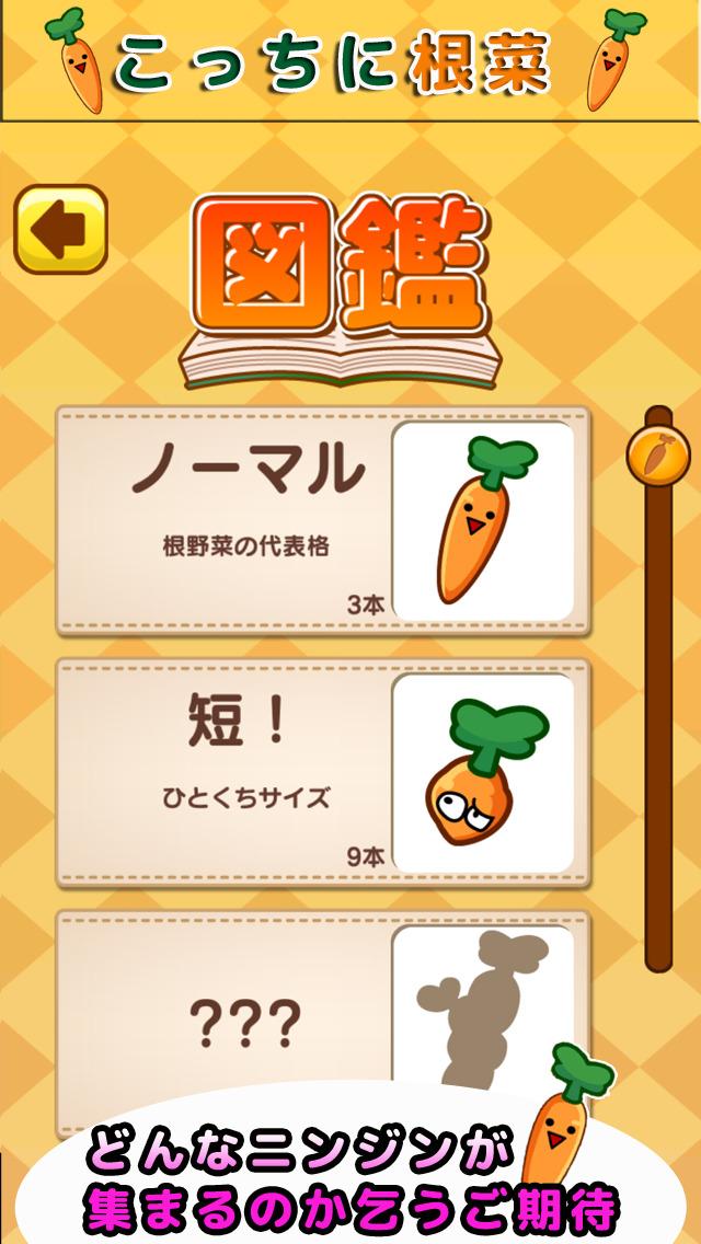 こっちに根菜 ~ニンジン編~のスクリーンショット_5
