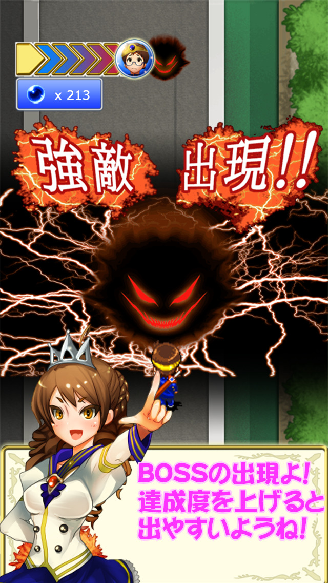 弱虫勇者とヤンキー魔王のスクリーンショット_3