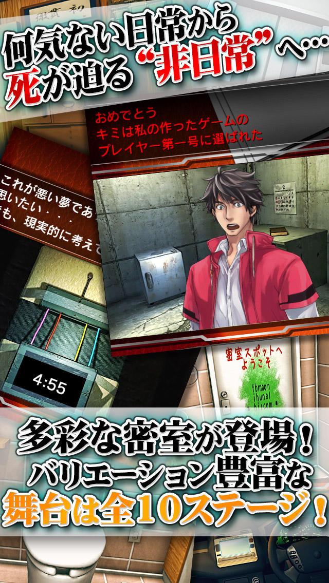 THE 脱出ゲーム ~危険な10の密室~のスクリーンショット_2