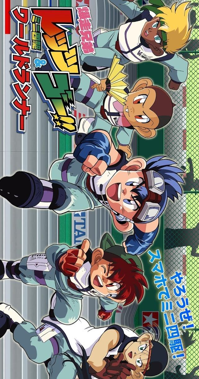 爆走兄弟レッツ&ゴー!! ミニ四駆ワールドランナーのスクリーンショット_1
