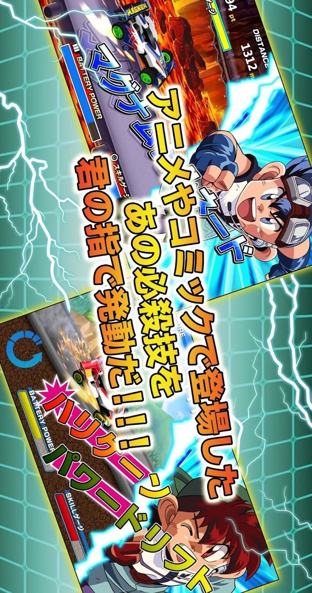 爆走兄弟レッツ&ゴー!! ミニ四駆ワールドランナーのスクリーンショット_3