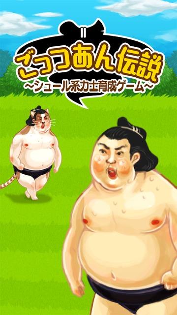 ごっつあん伝説~シュール系力士育成ゲーム~のスクリーンショット_1
