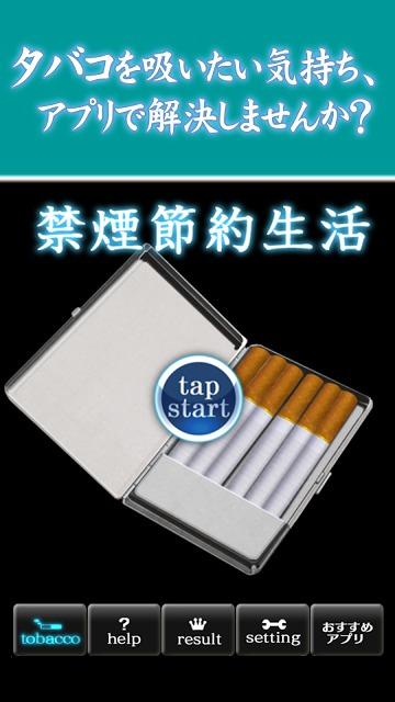 禁煙節約生活~タバコを吸いたい気持ちを抑える禁煙アプリ~のスクリーンショット_1