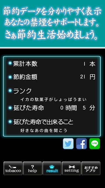 禁煙節約生活~タバコを吸いたい気持ちを抑える禁煙アプリ~のスクリーンショット_5