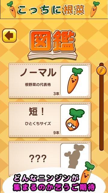 こっちに根菜~ニンジン編~のスクリーンショット_5