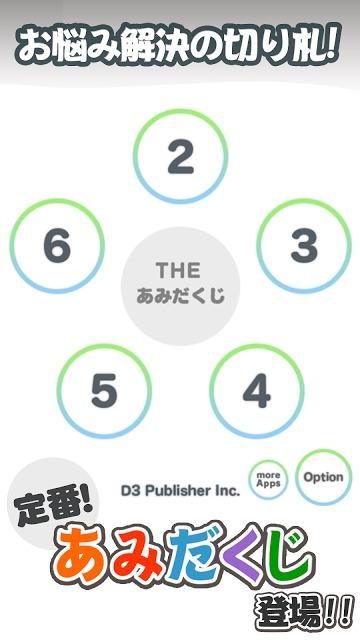 THE あみだくじ~悩み解決支援ツール・決断補助アプリ~のスクリーンショット_1