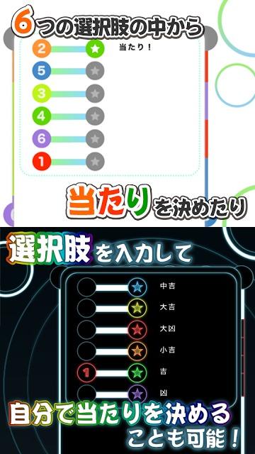 THE あみだくじ~悩み解決支援ツール・決断補助アプリ~のスクリーンショット_3