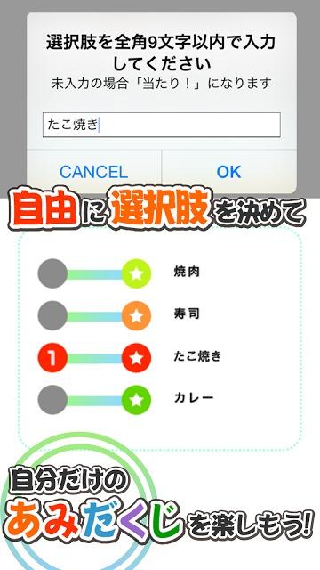 THE あみだくじ~悩み解決支援ツール・決断補助アプリ~のスクリーンショット_4