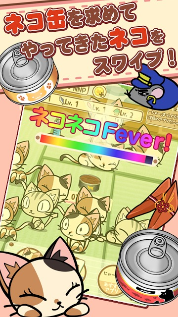 THE ネコ缶のスクリーンショット_3