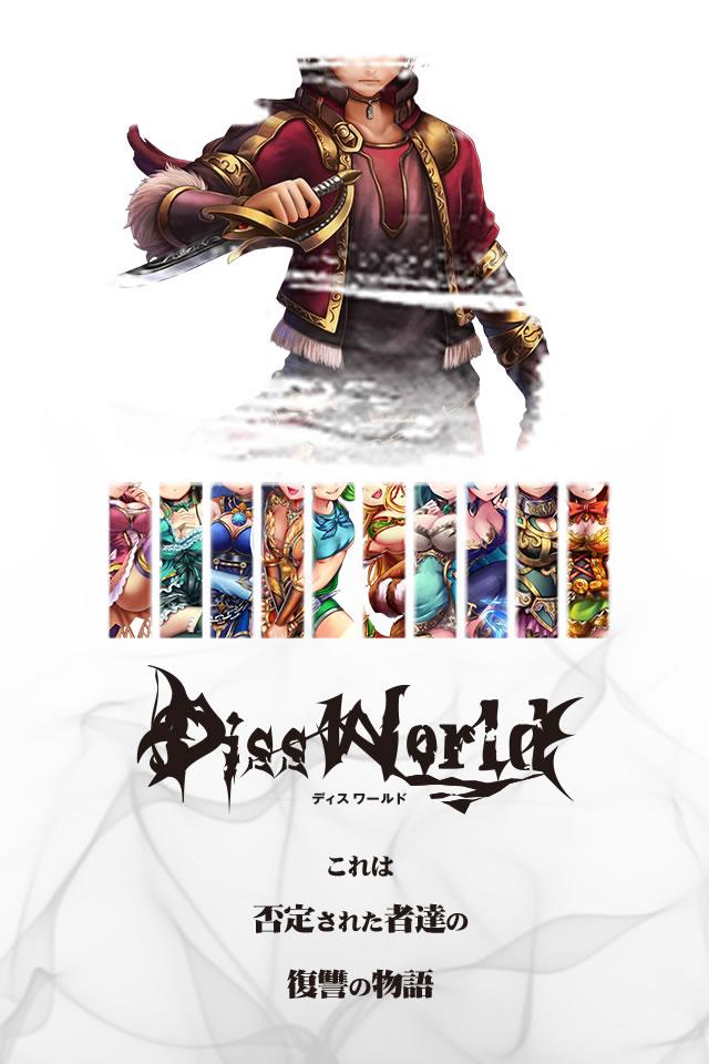 Diss World -ダークファンタジーRPG-のスクリーンショット_1