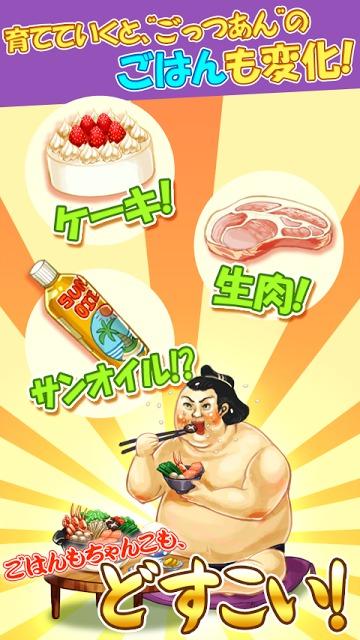 ごっつあん伝説~シュール系力士育成ゲーム~のスクリーンショット_3