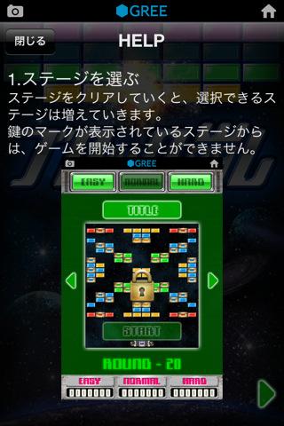 ブロック崩し by グリーのスクリーンショット_5