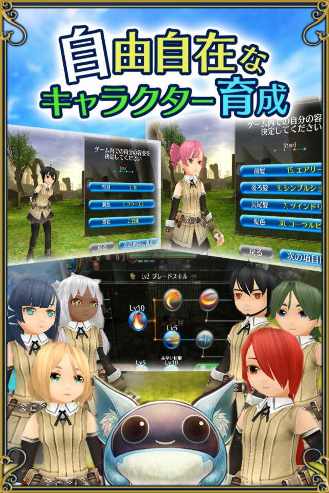 RPG トーラムオンラインのスクリーンショット_4