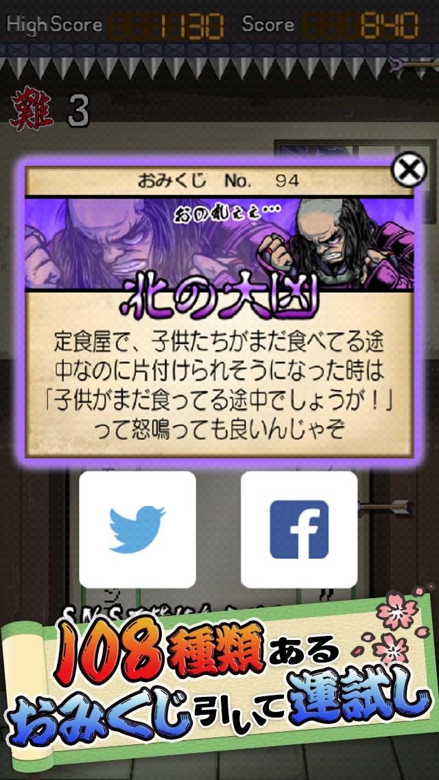 おみくじ忍者タップ!のスクリーンショット_4