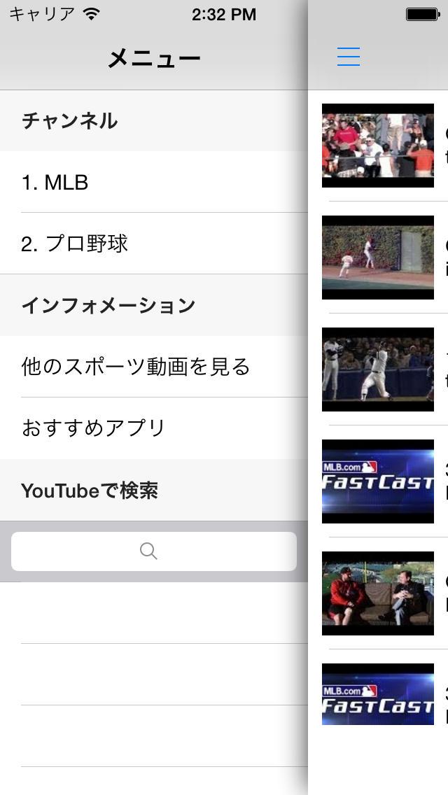 野球動画まとめ - 試合結果やハイライトを動画でチェック!のスクリーンショット_2