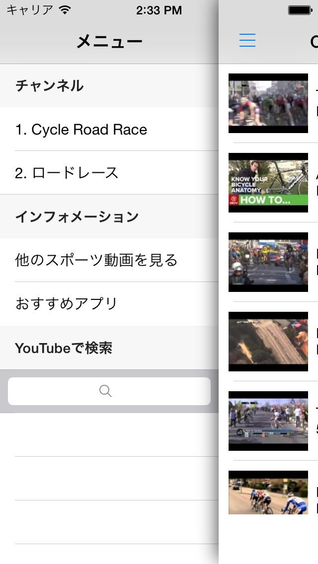 ロードレース動画まとめ - 結果やハイライトを動画でチェック!のスクリーンショット_2