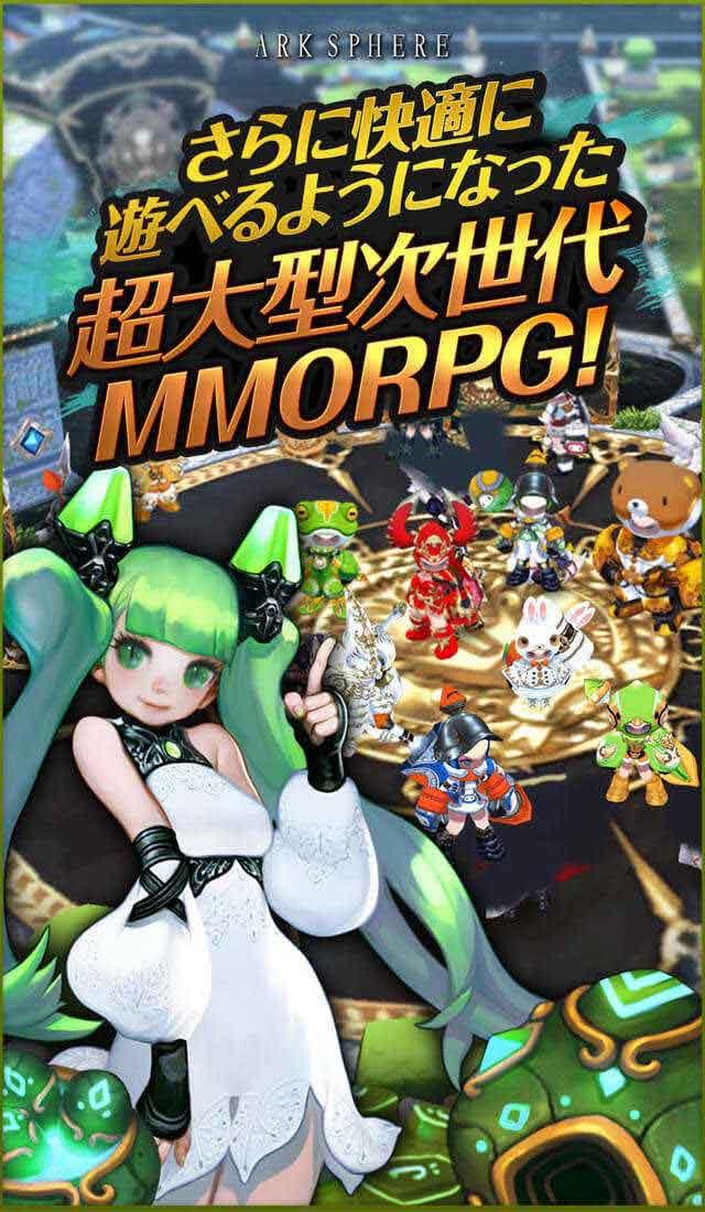 アークスフィア【3DMMORPG】 のスクリーンショット_1