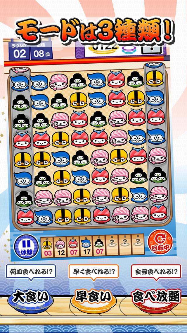 うまうま!寿司パズルのスクリーンショット_3