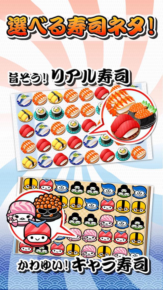 うまうま!寿司パズルのスクリーンショット_4