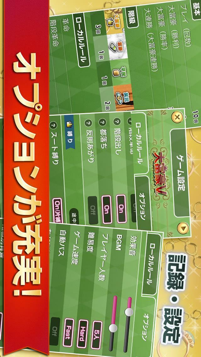大富豪V - トランプゲーム無料(だいふごうV)のスクリーンショット_4