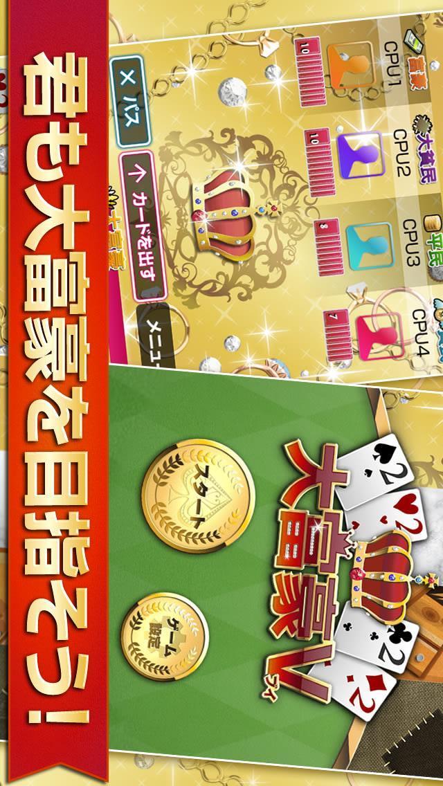 大富豪V - トランプゲーム無料(だいふごうV)のスクリーンショット_5