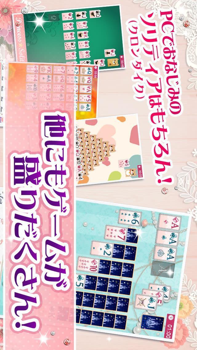 プリンセス★ソリティア - トランプ無料&人気の女子用パックのスクリーンショット_4