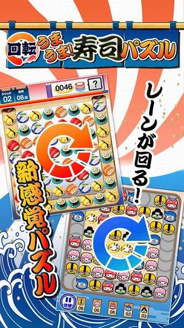うまうま!寿司パズルのスクリーンショット_1