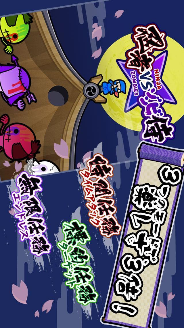 忍者 vs ゾンビ侍のスクリーンショット_3