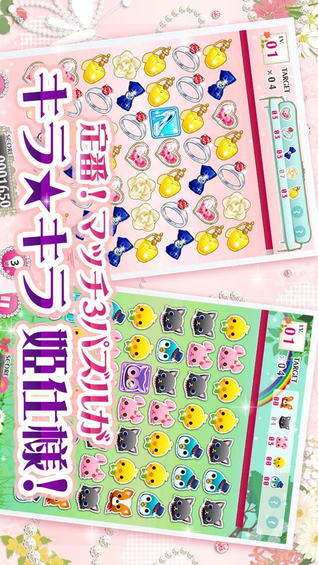 プリンセス★パズルのスクリーンショット_1