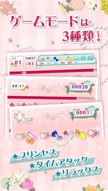 プリンセス★パズルのスクリーンショット_3