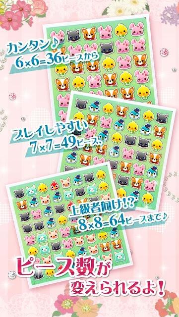 プリンセス★パズルのスクリーンショット_4