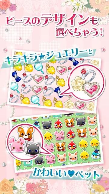 プリンセス★パズルのスクリーンショット_5
