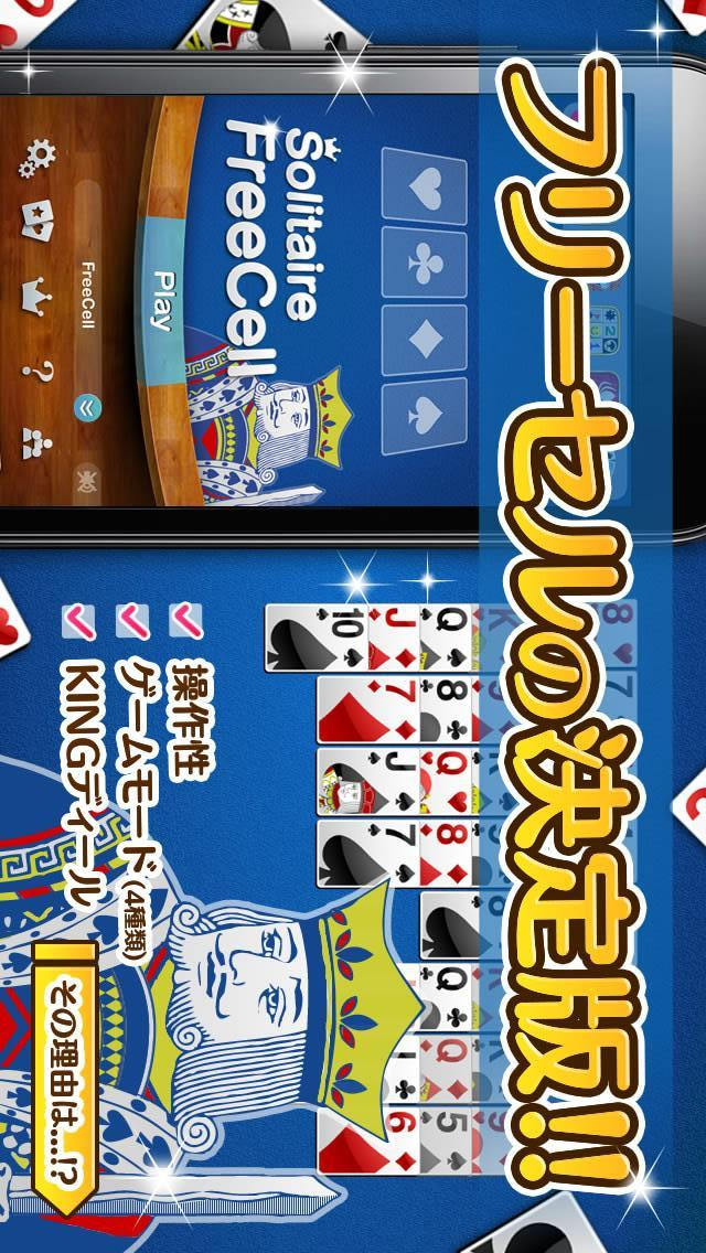 KINGフリーセル - 日本語&無料のトランプゲームのスクリーンショット_1