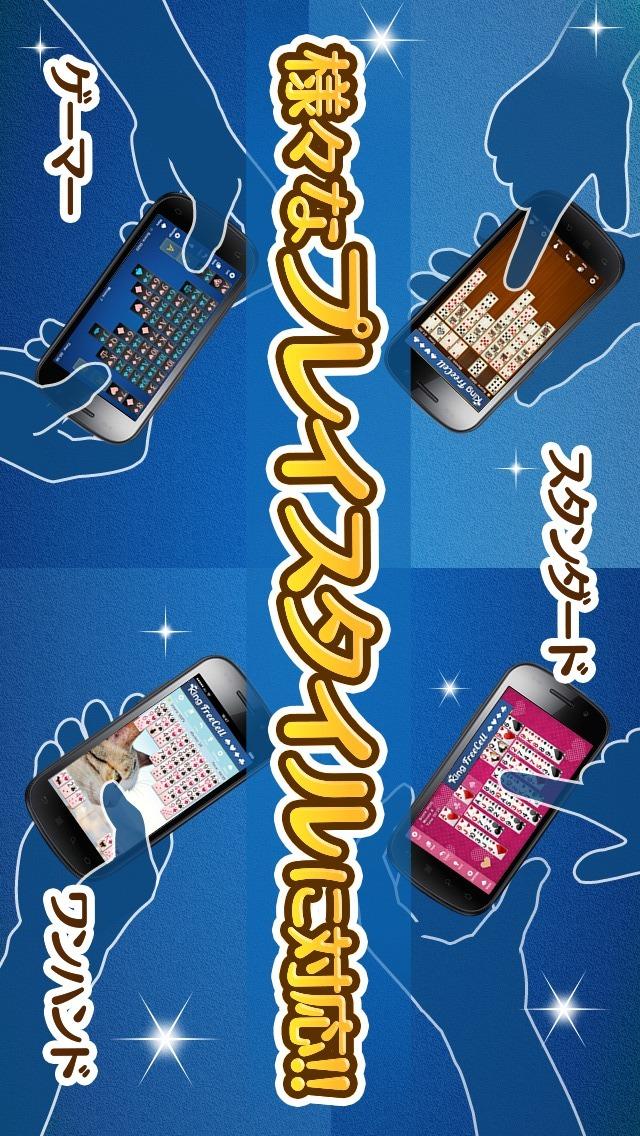 KINGフリーセル - 日本語&無料のトランプゲームのスクリーンショット_4