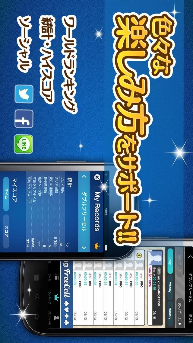 KINGフリーセル - 日本語&無料のトランプゲームのスクリーンショット_5