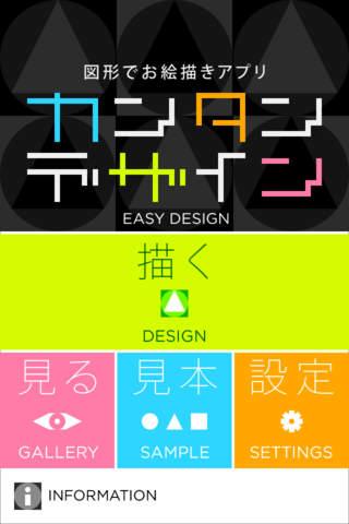 カンタンデザインのスクリーンショット_1