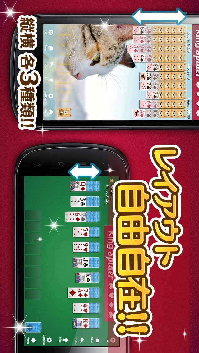 KINGスパイダーソリティア - 日本語無料のトランプゲームの ...