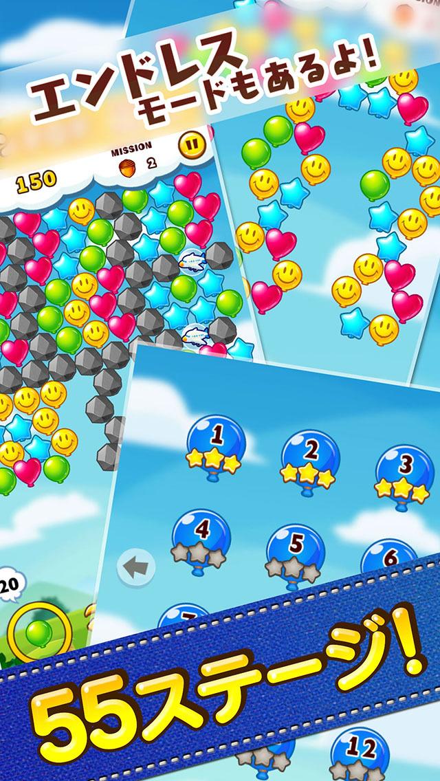 バルーン POP!バブルシューターのスクリーンショット_3