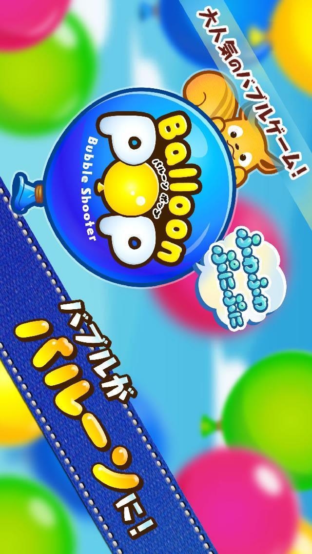 バルーン POP!バブルシューターのスクリーンショット_1