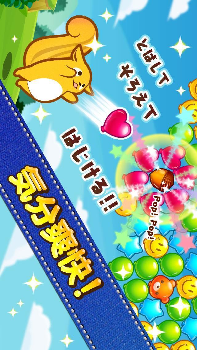 バルーン POP!バブルシューターのスクリーンショット_2