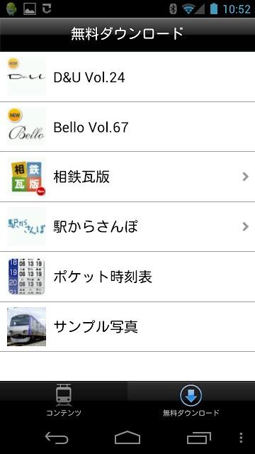 相鉄アプリのスクリーンショット_3