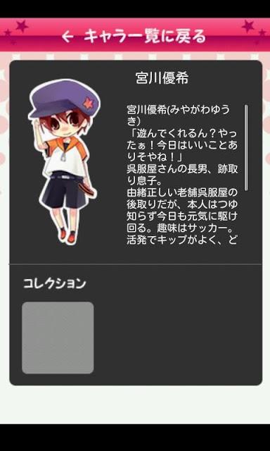 りなのスライドパズルのスクリーンショット_2
