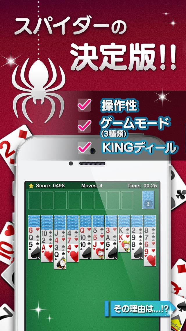 KING スパイダーソリティアのスクリーンショット_1