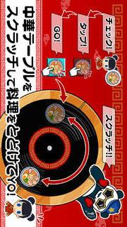 横浜中華DJのスクリーンショット_2